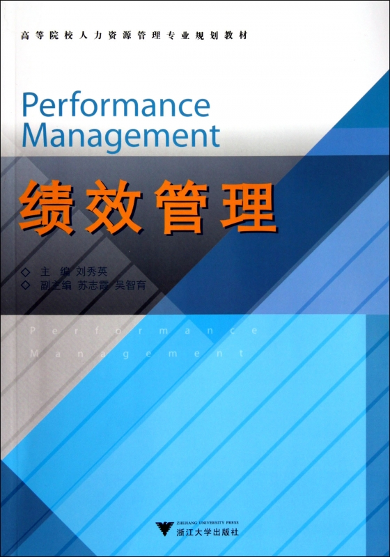 Performance management (colleges and universities in the human resources management professional planning materials)