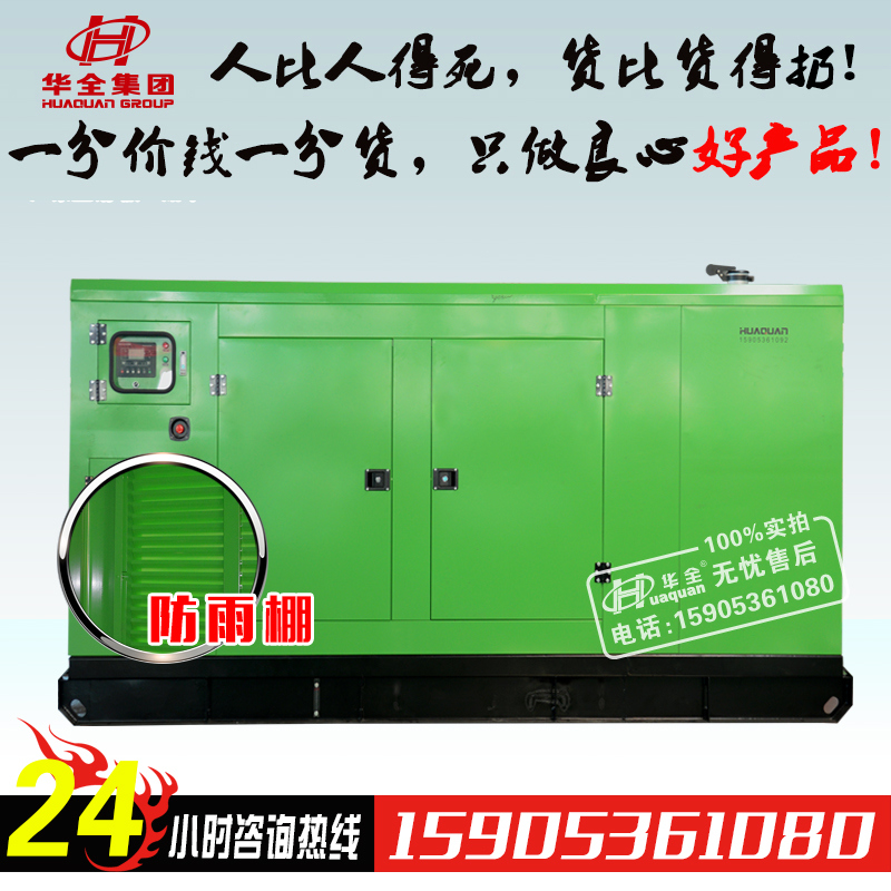 Perkins genset 150 KW commonly used opencut rainproof perkins diesel generator set 150kw