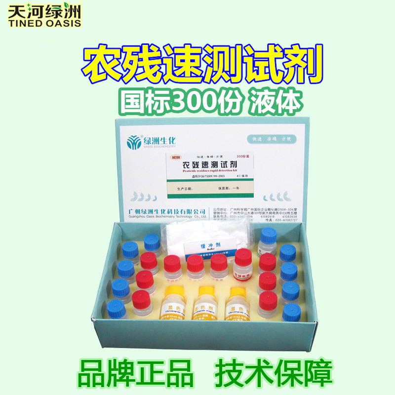 Pesticide residue detection reagent reagent no pesticide residues speed test agent (gb 300 liquid) anoasis