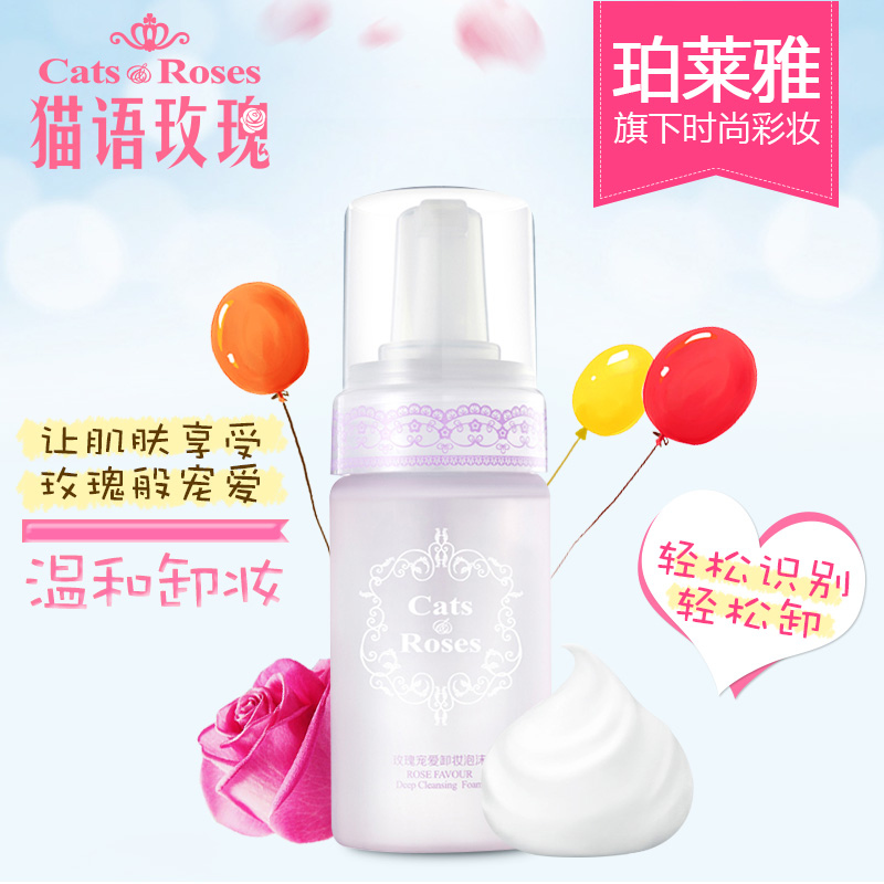 Pet cat language rose rose cleansing foam makeup remover cleansing water deep cleansing facial gentle