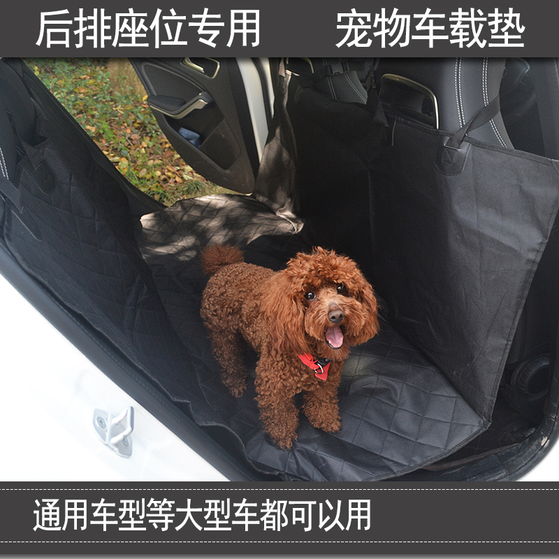 Pet dog car mats car mats car mats + backline motor car rear seat cushion pad pet mat dog supplies