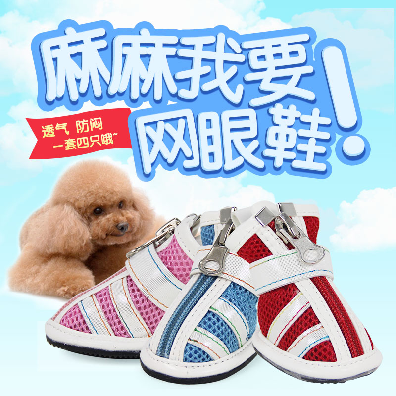 Pet mesh shoes a set of four anti stuffy reduce dog odor pet apparel pet dog shoes dog shoes pet supplies Shoes