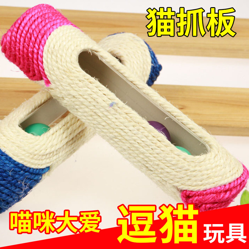 Pet toy cat toy cat toy claw ball colored sisal cat toy cat bowls cat scratch board shipping