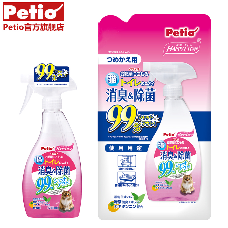 Petio send diao pet supplies deodorant fungicide 500 ml deodorant cat toilet 25 provinces shipping