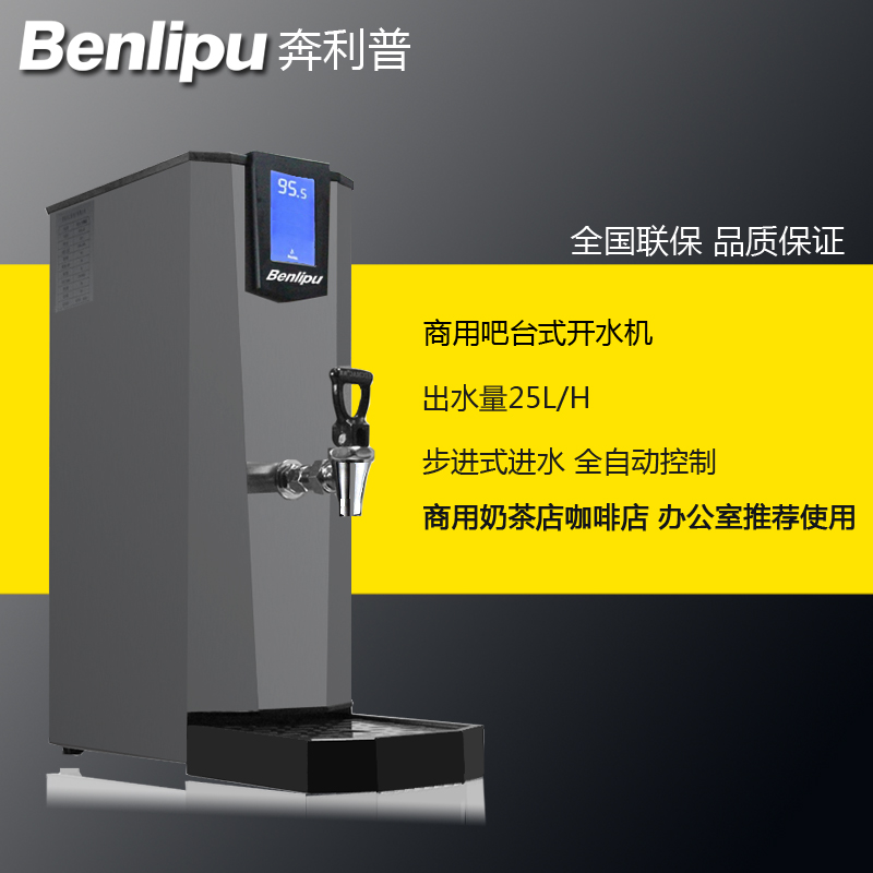 Philip rushed BLP-10T boiling water machine automatic commercial office coffee tea shop stepping boiling water