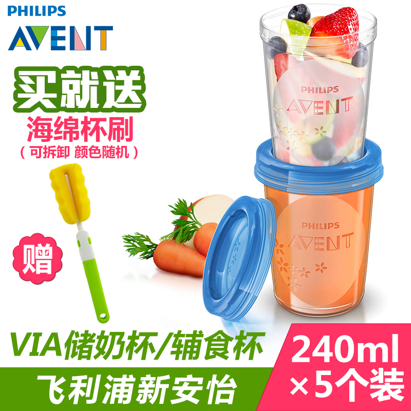 Philips avent via breast milk storage cups milk storage cup group food supplement 240 ml * 5 only SCF639/05