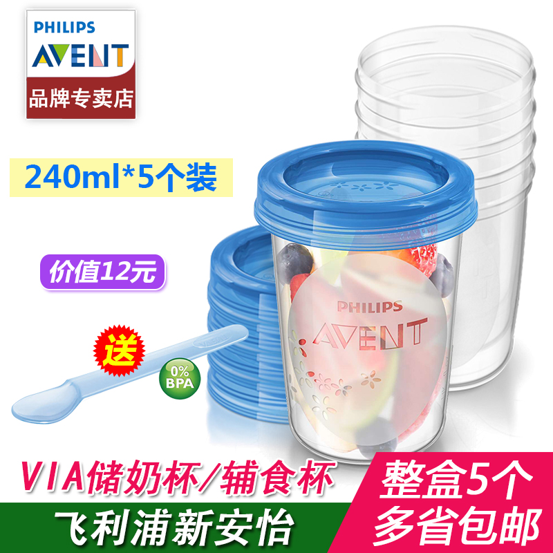 Philips avent via complementary cup breast milk storage cups milk storage cups cup sealed storage 240 ml 5 pcs