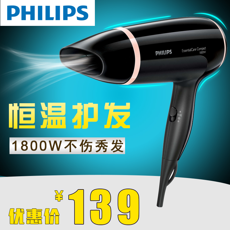 Philips BHD009 household power hair dryer hair dryer hair dryer cold wind does not hurt the hair professional hair salon dedicated