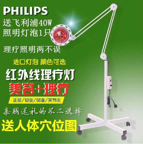 Philips infrared therapy light assist lamp curer 100W250W thermostat household electric heat lamp