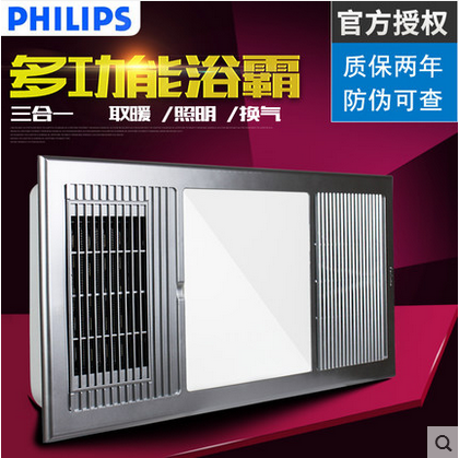 Philips integrated ceiling yuba warm wind triple between health heating air conditioning type superconducting ptc warm wind is