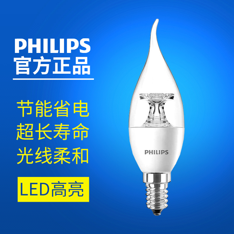 Philips led bulb e14 screw pull the tail light bulb indoor lighting 3.5w candle bulb energy saving super bright single lamp