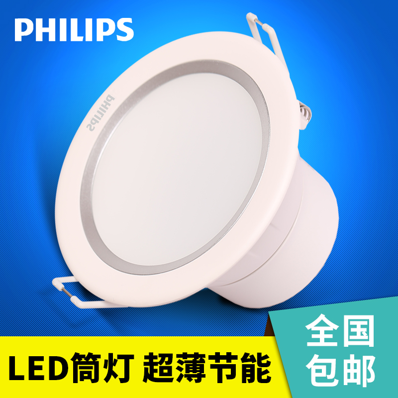 Philips led downlight full range of energy saving slim ceiling lights embedded 2.5-inch 4 ii generation flash flashing hin