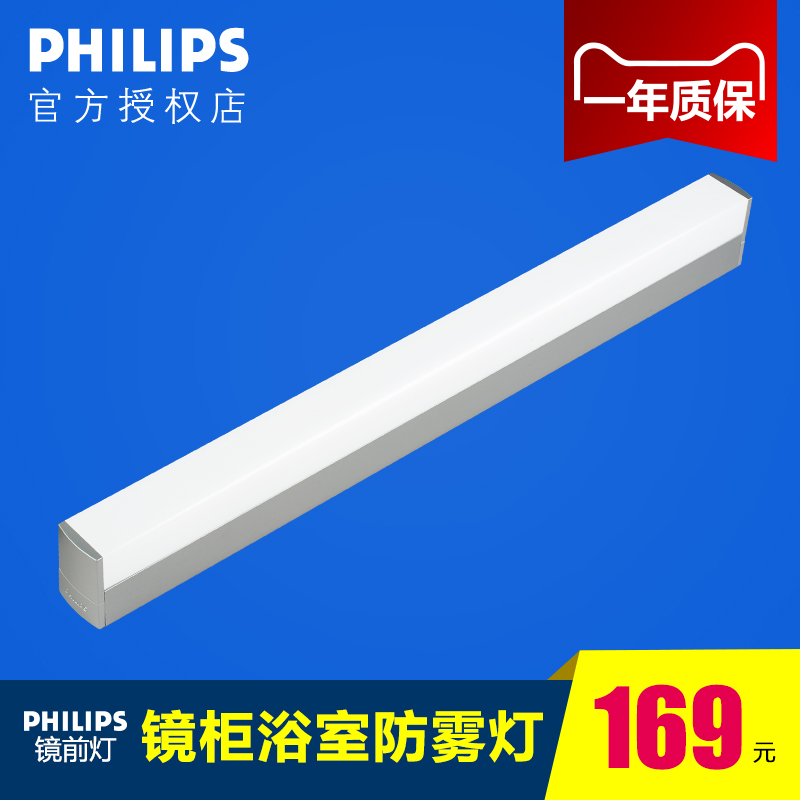 Philips led lights bathroom mirror bathroom cabinet mirror front lamps bathroom water fog wall lamp and beautiful