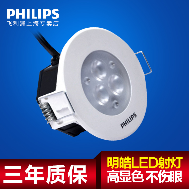 Philips led spotlights ming hao hole in the wall spotlight bovine lights led spotlights 2.5 w openings 6.5