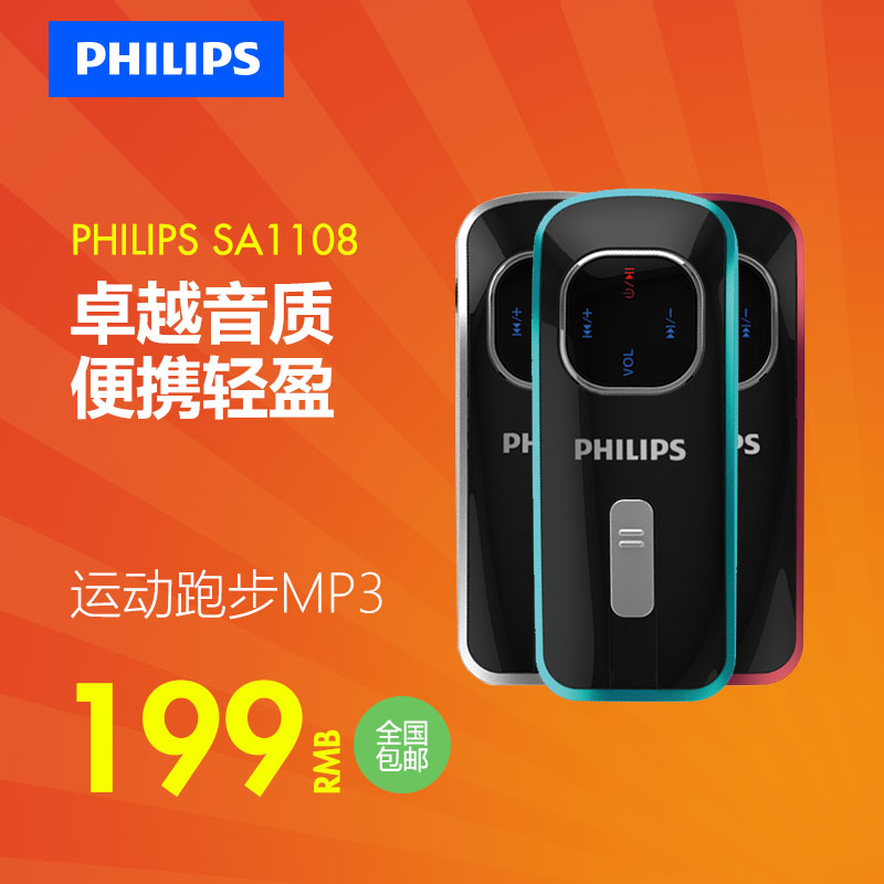 Philips mp3 player 8g sports jogging type SA1108 lossless pure music clip mini walkman