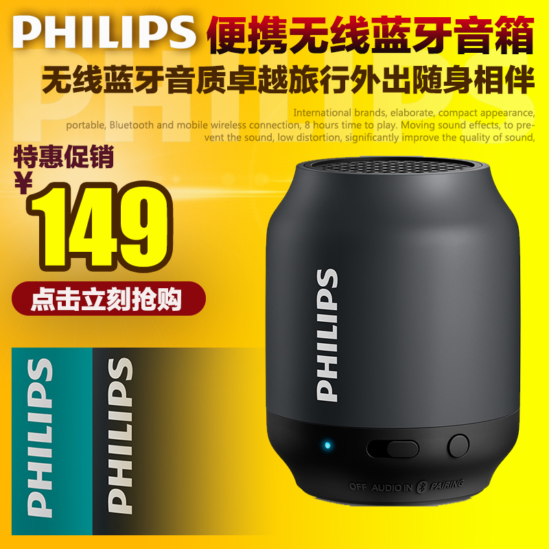 Philips/philips bt25 outdoor wireless bluetooth speaker portable mini stereo subwoofer phone