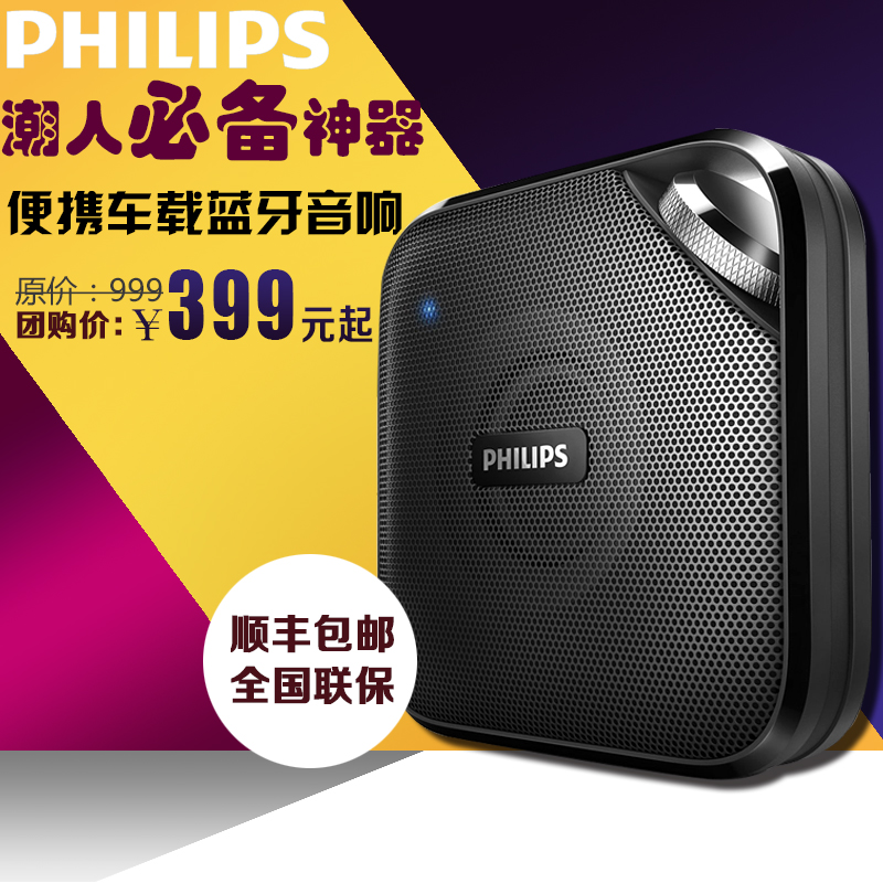 Philips/philips bt2500 bluetooth stereo bluetooth wireless portable mini speaker subwoofer car audio