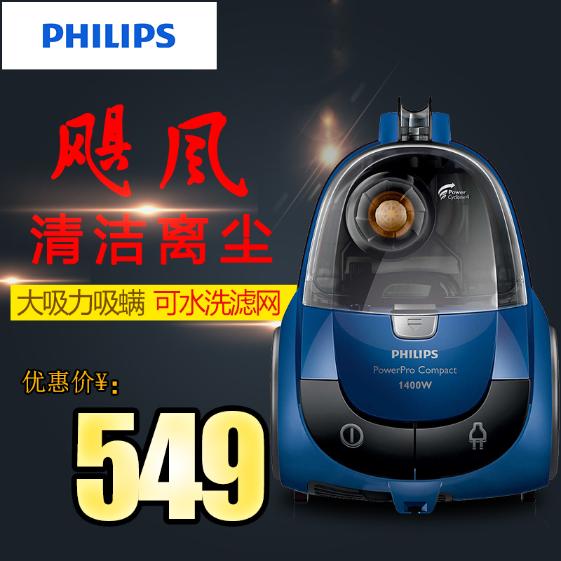 Philips/philips fc8471 large suction vacuum cleaner bagless vacuum cleaner household mites power