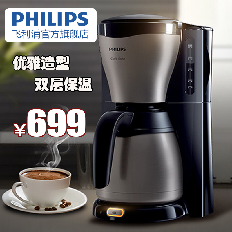 Philips/philips HD7547 american stainless steel semi-automatic espresso coffee machine home drip coffee maker