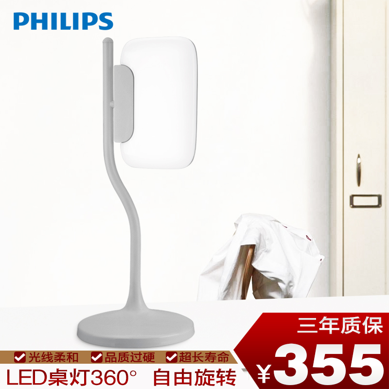 Philips philips led lamp eye study bedroom desk lamp bedside lamp creative students cloves 60136