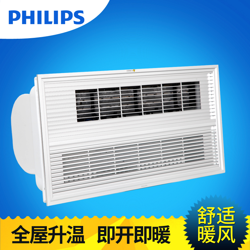 Philips superconducting ptc warm wind yuba yuba bathroom heating ventilation yuba warm wind integrated ceiling lvkou 60790