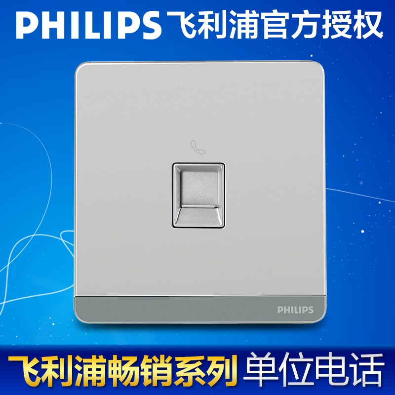Philips switch socket panel phone jack runaway series silver telephone switch socket telephone socket