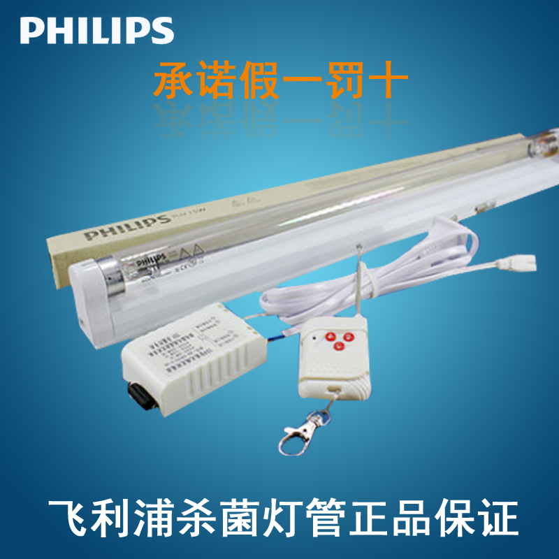 Philips t8 10W15W25W30W40W germicidal lamp uv germicidal lamp light disinfection disinfection cabinet full set