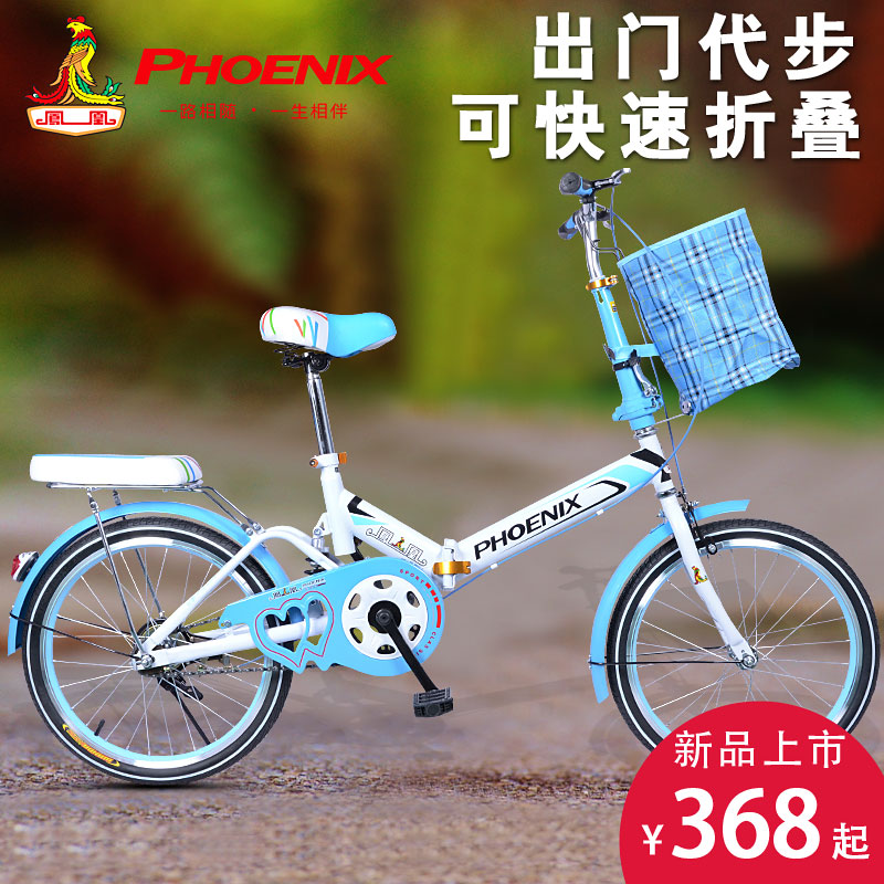 Phoenix bike 16 inch folding bike 20 for men and women 20-inch ladies bicycle adult children in urban commuter students