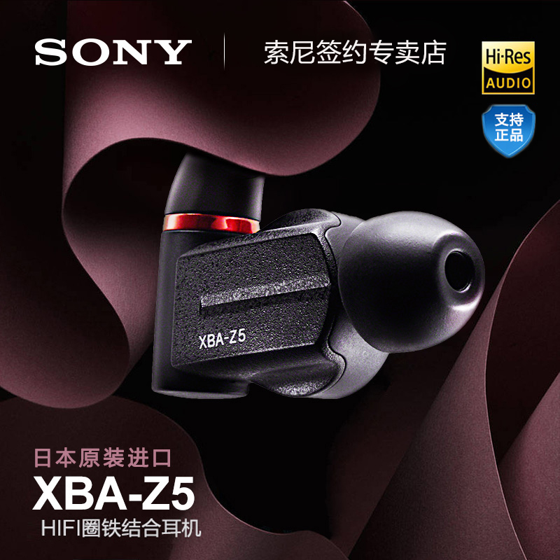 [Photographed minus 600] sony/sony xba-z5 flagship iron binding loop hifi ear headphones bnm