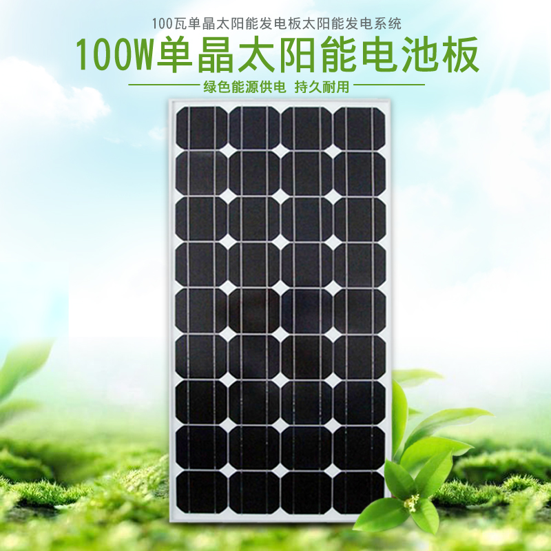 Photosynthetic 100 w monocrystalline solar panel power watt monocrystalline solar power system components