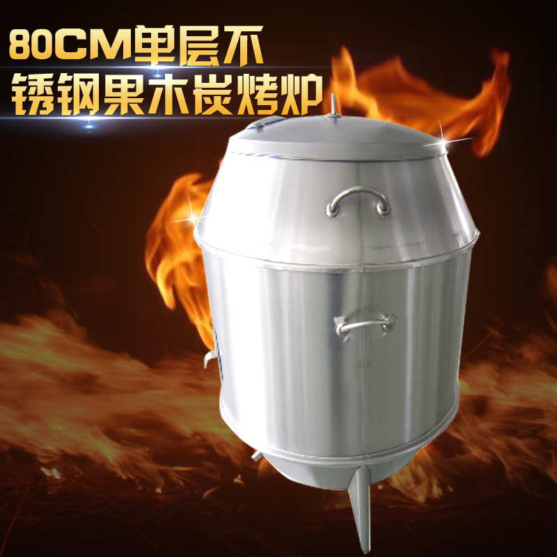 Photosynthetic 80cm single carbon fruit charcoal oven roast beijing duck single stainless steel furnace charcoal oven roast duck furnace equipment