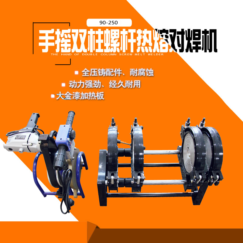 Photosynthetic 90-250 fourth ring double column pe melt machine heating plate butt machine clamshell pe pipe butt welding machine welding machine