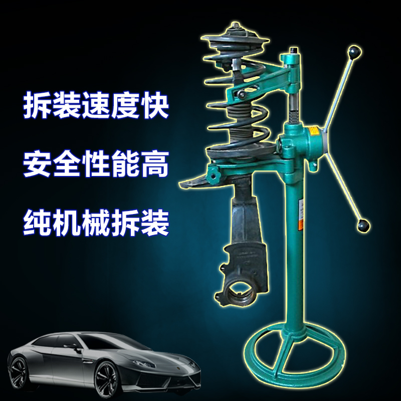 Photosynthetic car disassembly disassembly tool car damping spring shock absorber spring spring compression spring disassembly and assembly