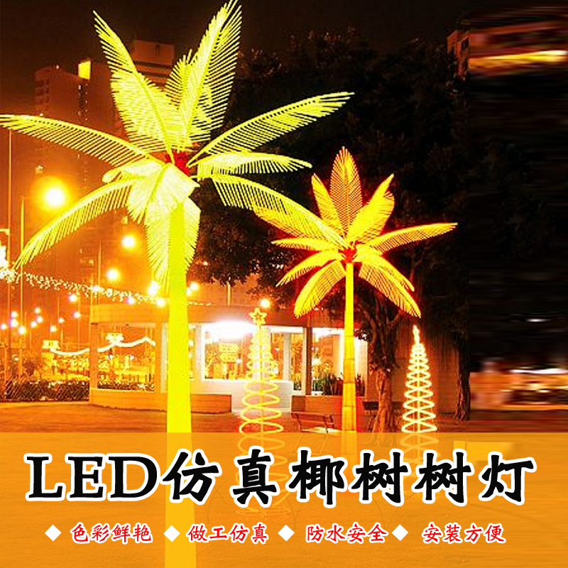 Photosynthetic coconut coconut tree landscape tree lights lawn lamp lights led decorative lights outdoor plaza park 4 m