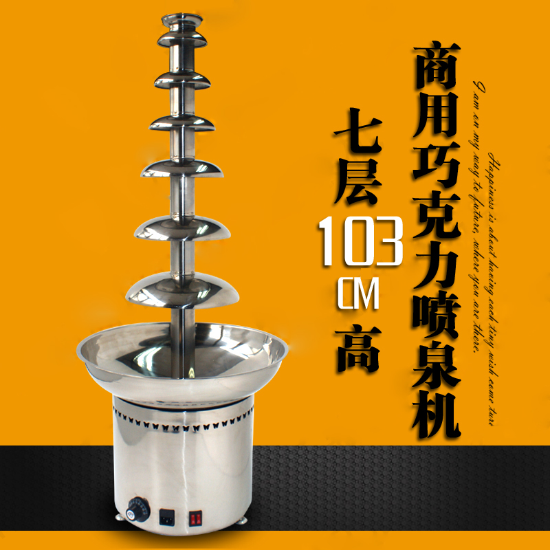Photosynthetic commercial chocolate fountain chocolate fountain machine waterfall machine 7 layer chocolate fondue chocolate fountain spray tower