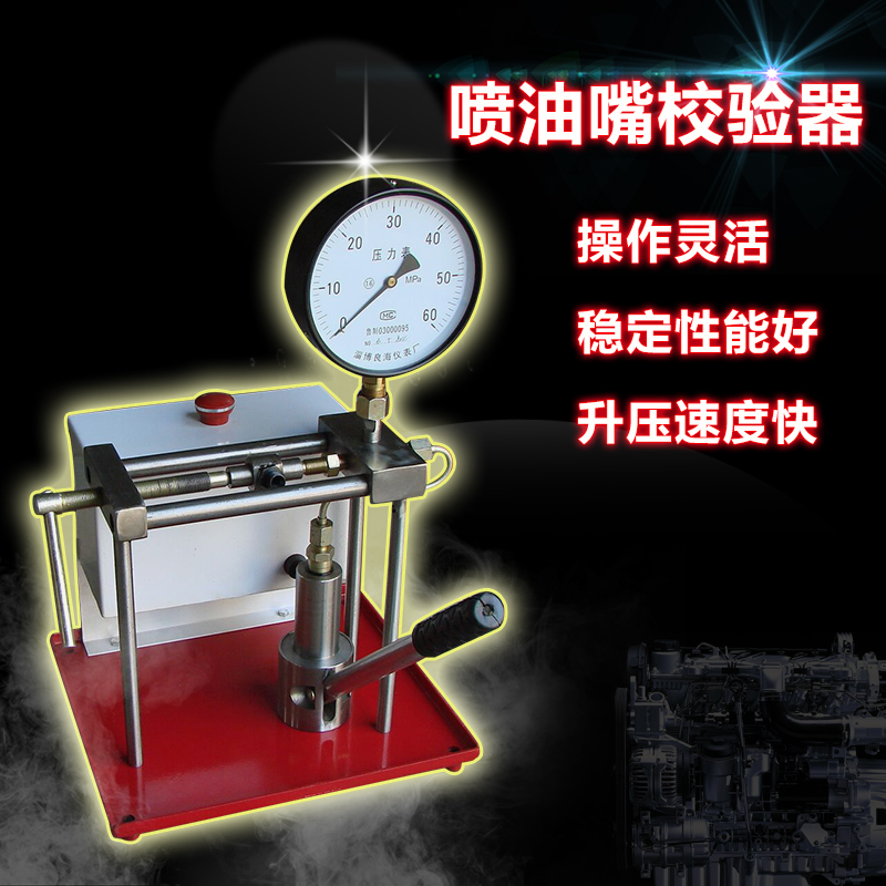 Photosynthetic farm tractor diesel nozzle validator injector test bench test bench with a set of oil cup oil nozzle