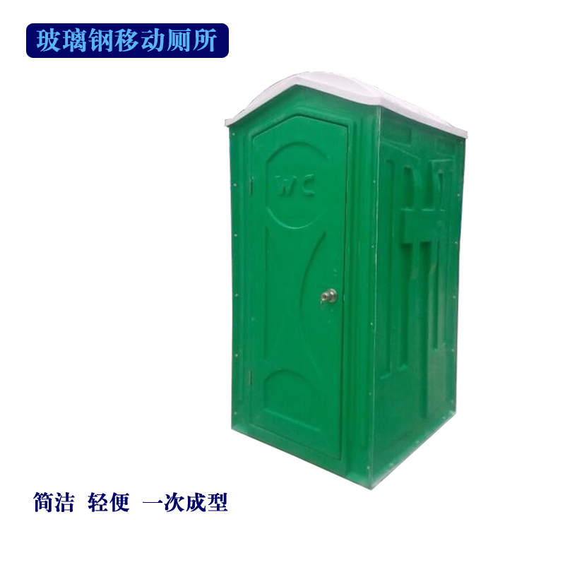 Photosynthetic frp frp mobile toilets mobile toilets mobile toilets wash hands temporary toilets environmental protection