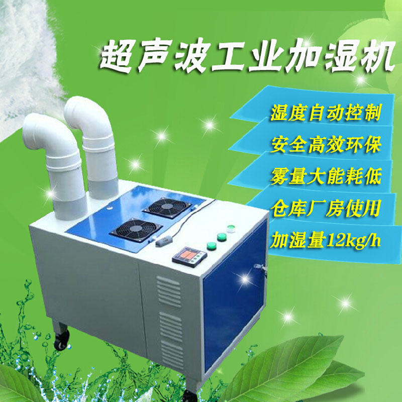 Photosynthetic large humidifier machine refrigerated warehouse with automatic air humidifier ultrasonic atomization humidifier machine