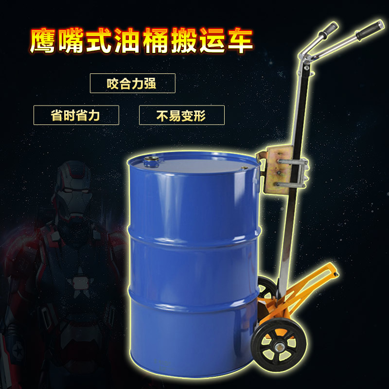 Photosynthetic push olecranon style mouthpiece chemical drums drums truck truck rubber round of oil drums car 450 kg
