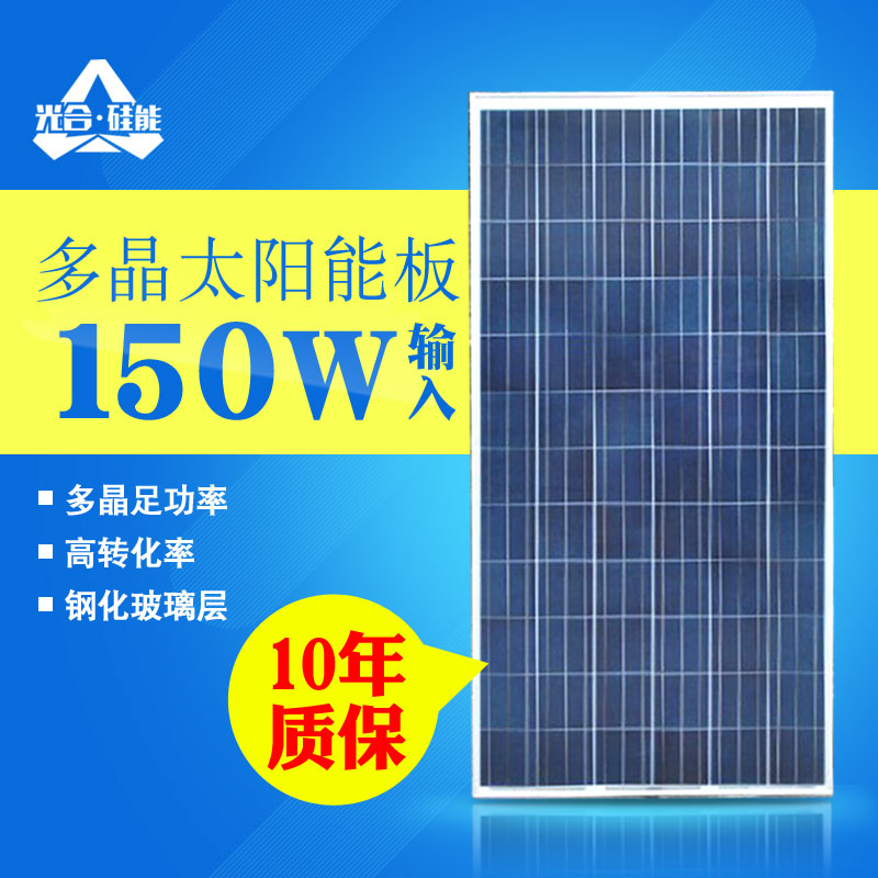Photosynthetic silicon can 150 w polycrystalline solar panel photovoltaic system components v battery charging board