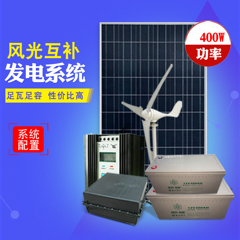 Photosynthetic silicon can w w solar wind and solar power generation system generator home tv power board