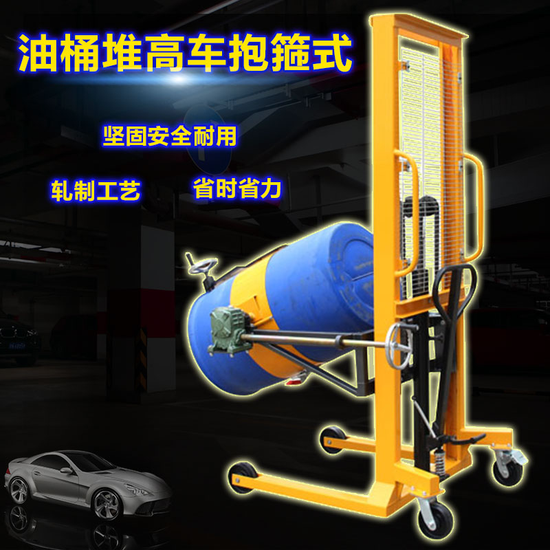Photosynthetic versatile drums truck stacker stacker hoop style can be flipped drums pouring car loaded Unloading