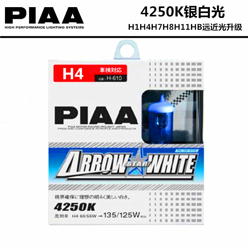 Piaa car halogen lamp distance light brightening upgrade H1H3H4H7H8H11HB silver 4250 k white light