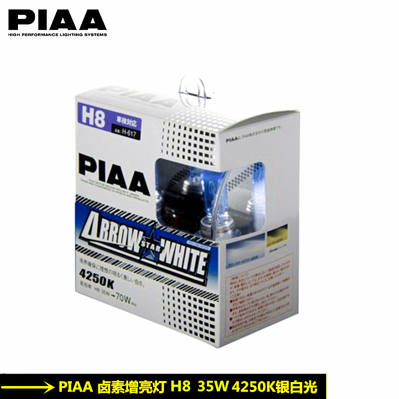 Piaa H-617 h8 car brightening halogen lamp 35 w 4250 k silver white light fog lights angel eyes upgrade
