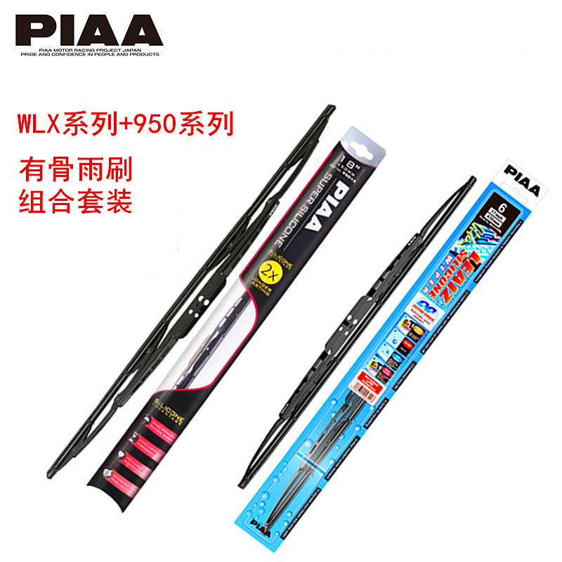 Piaa wlx/950 bone combination suit silicone silent film plating wipers mitsubishi evo wing god hyun jin jin chang