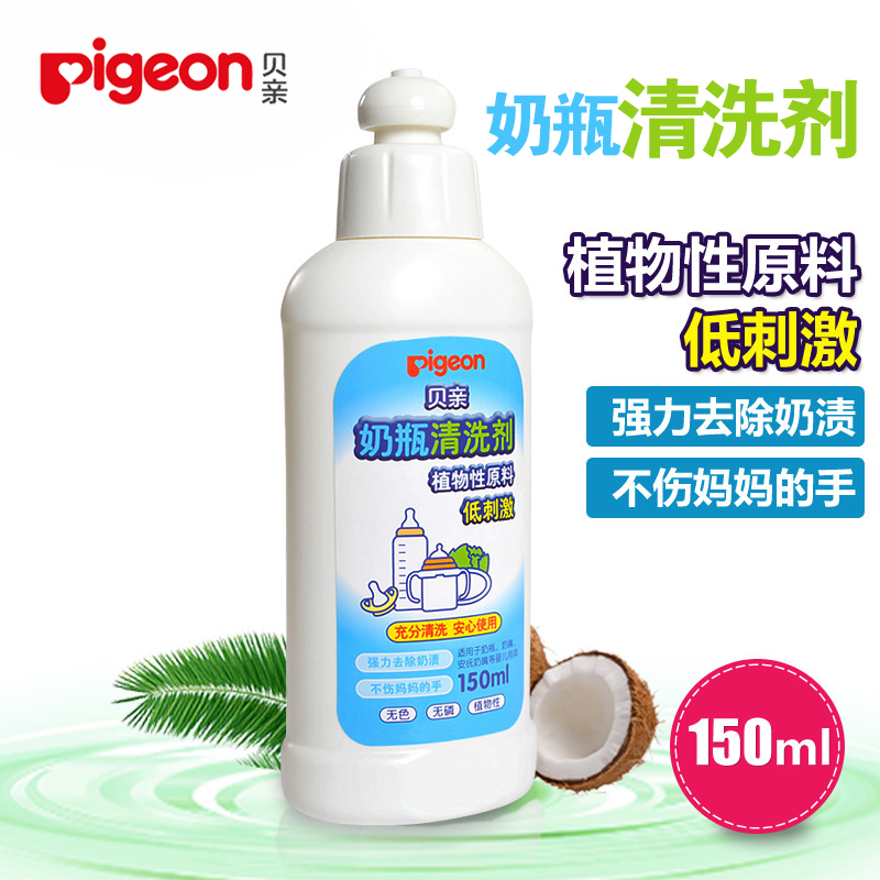 Pigeon baby baby bottle fruit and vegetable cleaner cleaning liquid dishwashing detergent 150 ml ma25