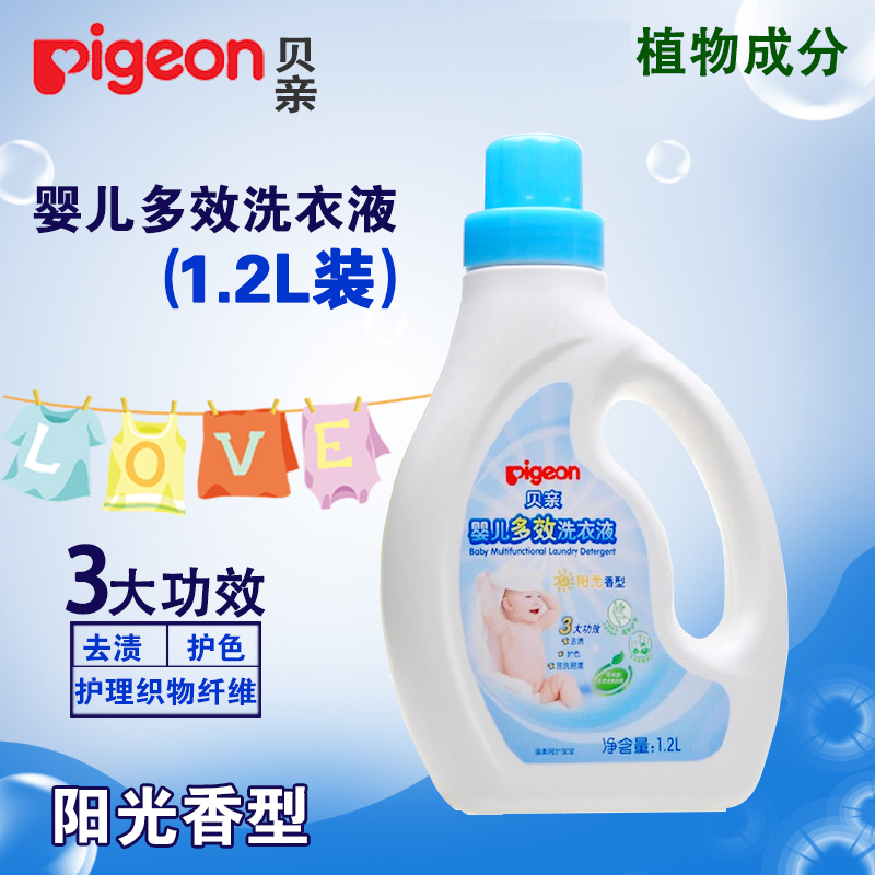 Pigeon baby laundry detergent pleiotropic sunshine flavor multifunctional baby clothes detergent 1.2l ma55