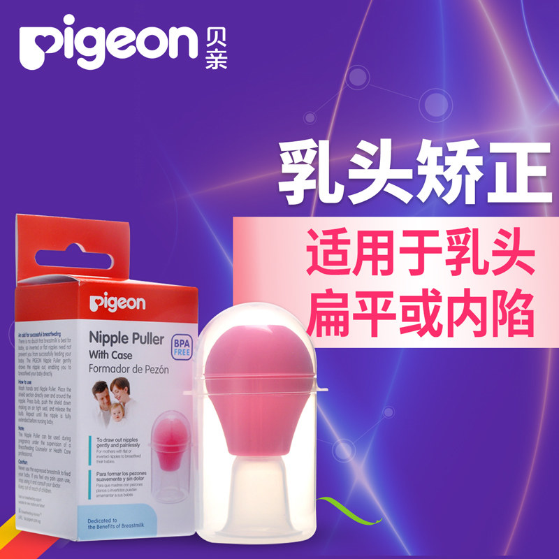 Pigeon nipple suction nipple retraction appliance traction suction anti nipple flat depression
