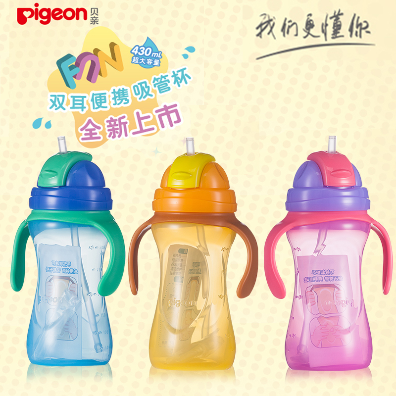 Pigeon/pigeon DA89-DA90-DA91 430ML binaural large capacity portable suction cup