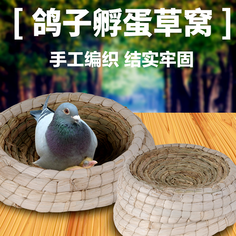 Pigeon pigeon nest pigeon brooding nest straw nest pigeon nest with grass straw nest pigeon parrot supplies appliances